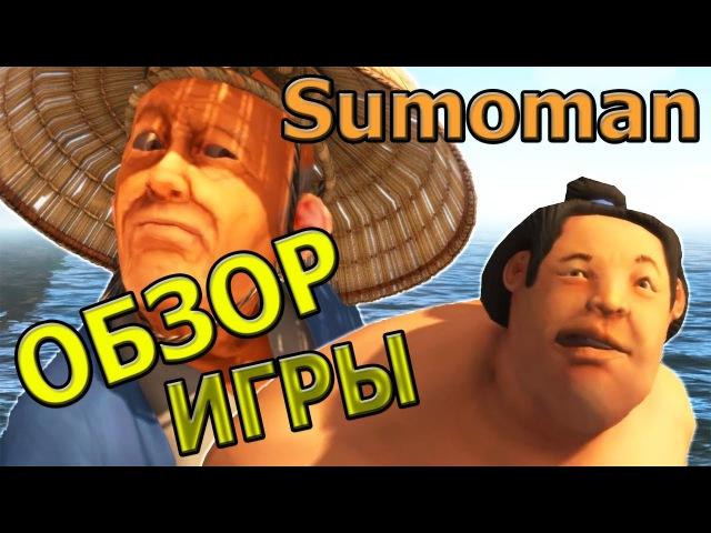► Sumoman ◄ ( Играем за пирожка ) Обзор игры.