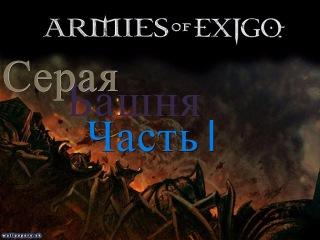 Armies of Exigo-41 Серая Башня часть 1