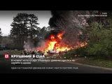 В США в штате Джорджия пилот погиб в результате падения самолета на жилой дом