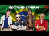 Иностранцы слушают русскую и украинскую музыку (НогганоБаста, Потап и Настя, Ал ...