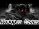 Говорят злые духи через людей (12 видео в одном)