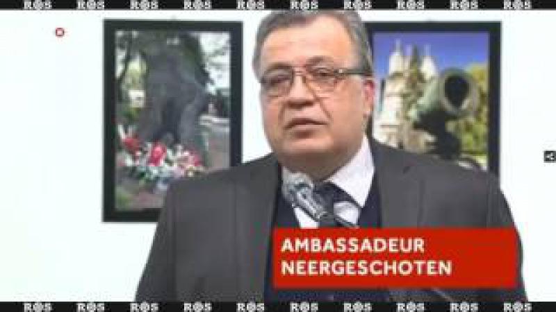 Убийство российского посла в Турции. Дешевая постановка и бездарная игра актеров.