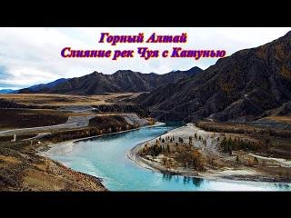 Горный Алтай осень - 2016. Слияние рек Чуя с Катунью.