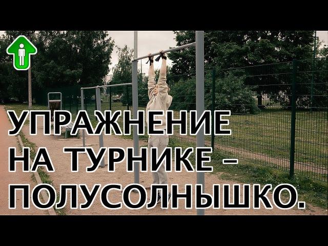 Полусолнышко – упражнение на турнике для растяжки верхней части тела | Ярасту ru