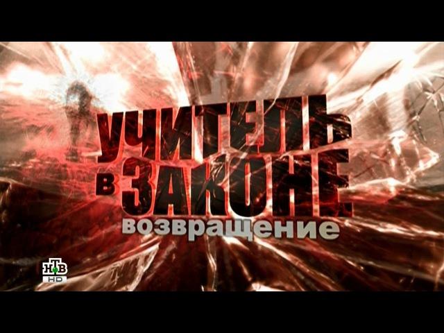 Учитель в законе Возвращение 3 сезон 13 серия 2013
