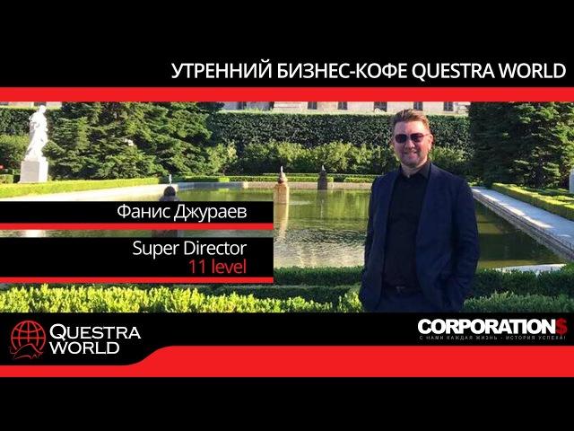 Фанис Джураев - Утренний бизнес-кофе - От чего зависят результаты в жизни - 25.07.2017