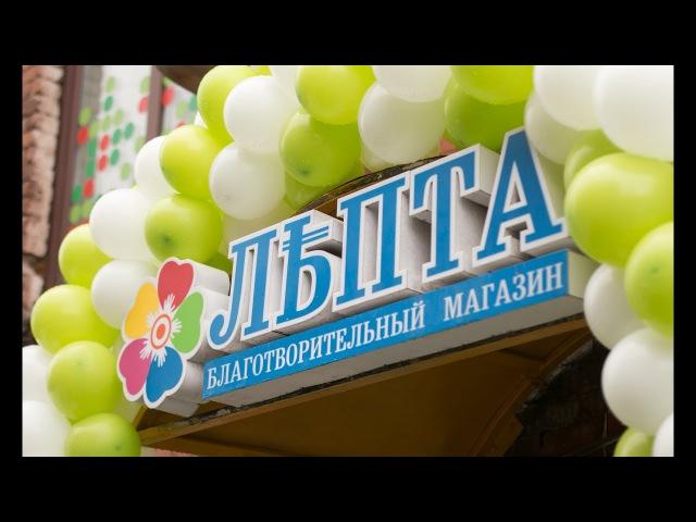Открытие магазина на Лепта на Московских воротах.