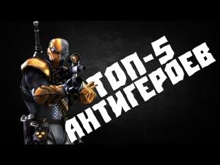 ТОП-5 Антигероев