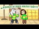 Rus dub • comics mix • ◄ Undertale ►