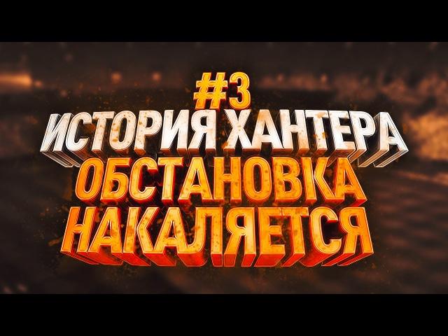 ИСТОРИЯ АЛЕКСА ХАНТЕРА 3 / НАКАЛ СТРАСТЕЙ / FIFA 17