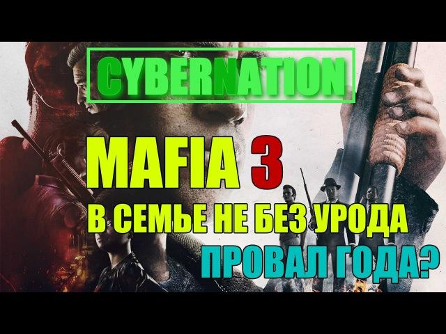 MAFIA 3 В СЕМЬЕ НЕ БЕЗ УРОДА Провал года CyberNation