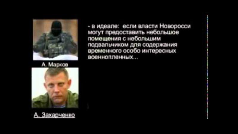▶ Перехват переговоров Захарченко и Маркова о вывозе пленных украинских силовиков в Россию YouTube