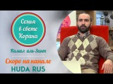 Семья в свете Корана и Сунны  Доктор Камаль эль-Зант Cкоро на канале HUDA RUS