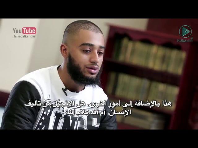 Умар Паул Я изучал все мировые религии и остановился на Исламе | Кораном я наставлен