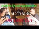 Гармонь | Алексей Симонов и друзья | АФГАНИСТАН(стоит сосна) | часть 40