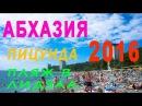 Абхазия Отдых в Абхазии День 4 Пицунда Пляж в Лидзаа