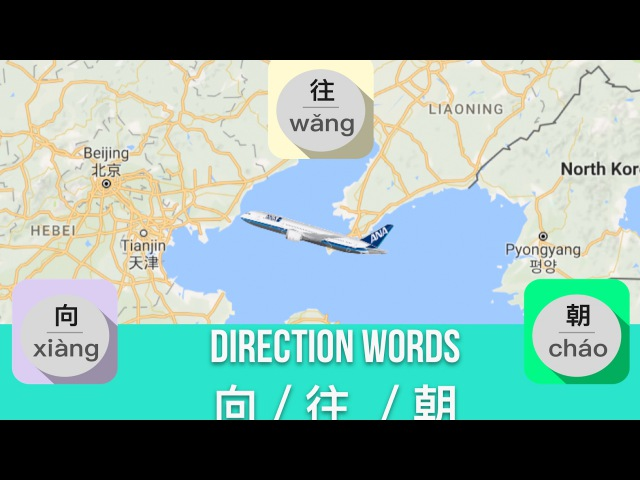 Using the Direction Words 向, 朝, and 往 in Chinese