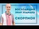Восходящий знак зодиака Скорпион в Джйотиш Дмитрий Бутузов Ведический астрол