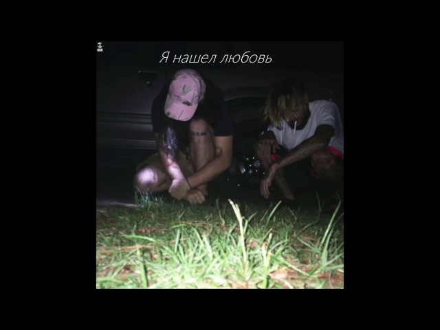 $uicideboy$-kill yourself (PART III) (перевод на русский язык)