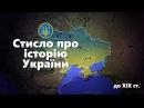 Стисло про історію України (до XIX ст.)