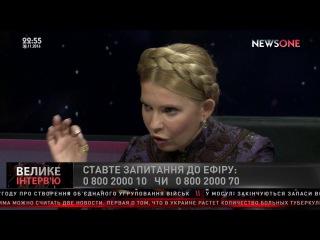Тимошенко: Порошенко договорился с Януковичем, а Кремль - посредник 30.11.2016.