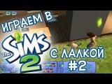 Розовые компьютеры и плюшевые киски - Играем в Sims 2 с Лалкой #2