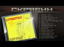 Скрябин - Стриптиз (Повний альбом)