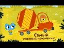Котики вперед Самый главный начальник 31 серия мультики детям