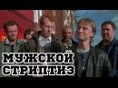 Мужской стриптиз (1997) «The Full Monty» - Трейлер (Trailer)