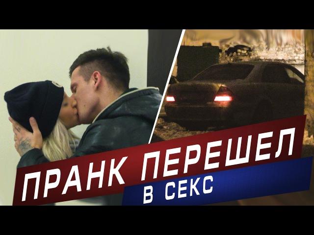 ПИКАП ПРАНК закончился СЕКСОМ В МАШИНЕ