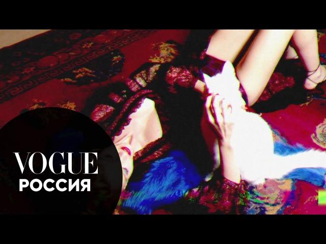 Гламурные киски фильм Эллен фон Унверт для русского Vogue смотреть онлайн без регистрации