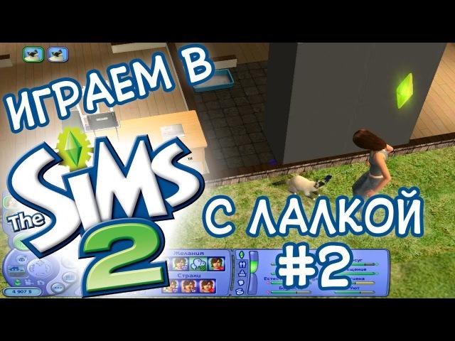Розовые компьютеры и плюшевые киски Играем в Sims 2 с Лалкой 2