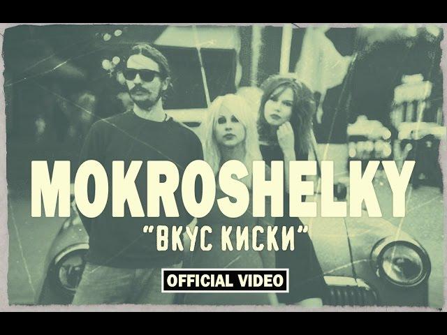 Mokroshelky - Taste Of Pussy [OFFICIAL VIDEO]