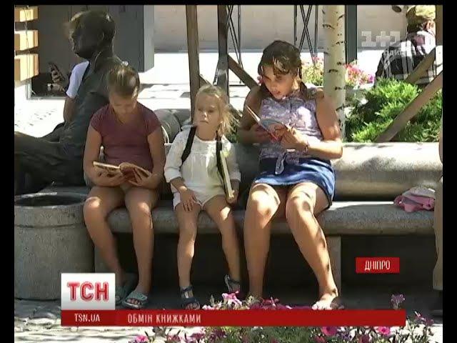 У Дніпрі активісти буккросінгу до першого вересня започаткували акцію зі збору навчальної літератури