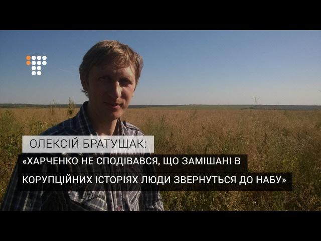 Харченко не сподівався що люди замішані в корупційних історіях звернуться до НАБУ журналіст