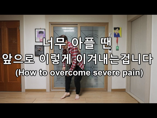 How to overcome the pain 너무 아플 땐 앞으로 이렇게 이겨내는겁니다 EXO(엑소) - Dancing King(댄싱킹) [GoToe COVER]