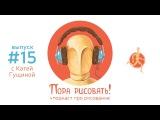 Подкаст Пора рисовать! #15. Катя Гущина, художник-иллюстратор