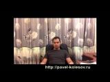 Павел Колесов тренинг 2014 Сбыча Мечт отзыв Артем Цуканов