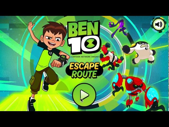 Ben 10 Escape Route - Бен 10 омниверс эвакуация