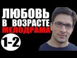 ШИКАРНАЯ МЕЛОДРАМА 2016 / ЛЮБОВЬ В ВОЗРАСТЕ / 1 - 2 серия. РУССКИЕ НОВЫЕ МЕЛОДРАМЫ 2017