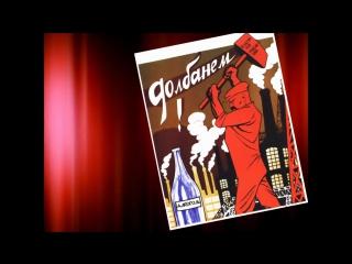 Назад в СССР (DJ Slon,Dieseldam,Plazma)- Микс ФИЛЬМ ПЕСНЯ (1)
