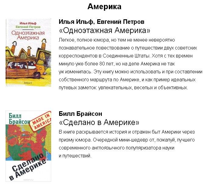 Книги о путешествиях - лучше любого путеводителя!