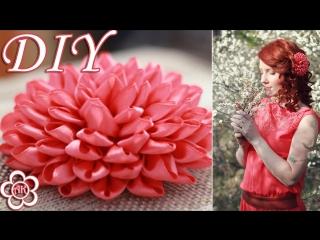 Большой Пышный Цветок Канзаши / DIY Kanzashi Flowers