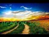 ПСАЛОМ 102