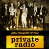 Private Radio - День Рождения Группы - Лес