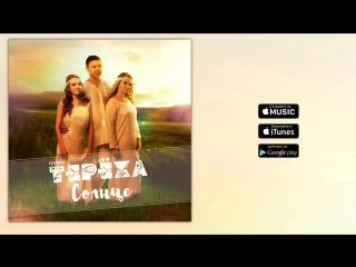 Группа ТЕРЁХА - Солнце (Премьера песни 2017)