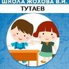 Начальная школа по системе Жохова В.И. ТУТАЕВ