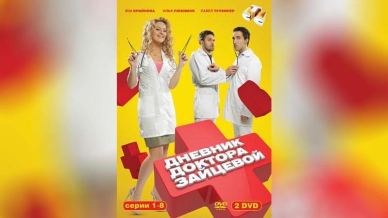 Дневник доктора Зайцевой (2012) |