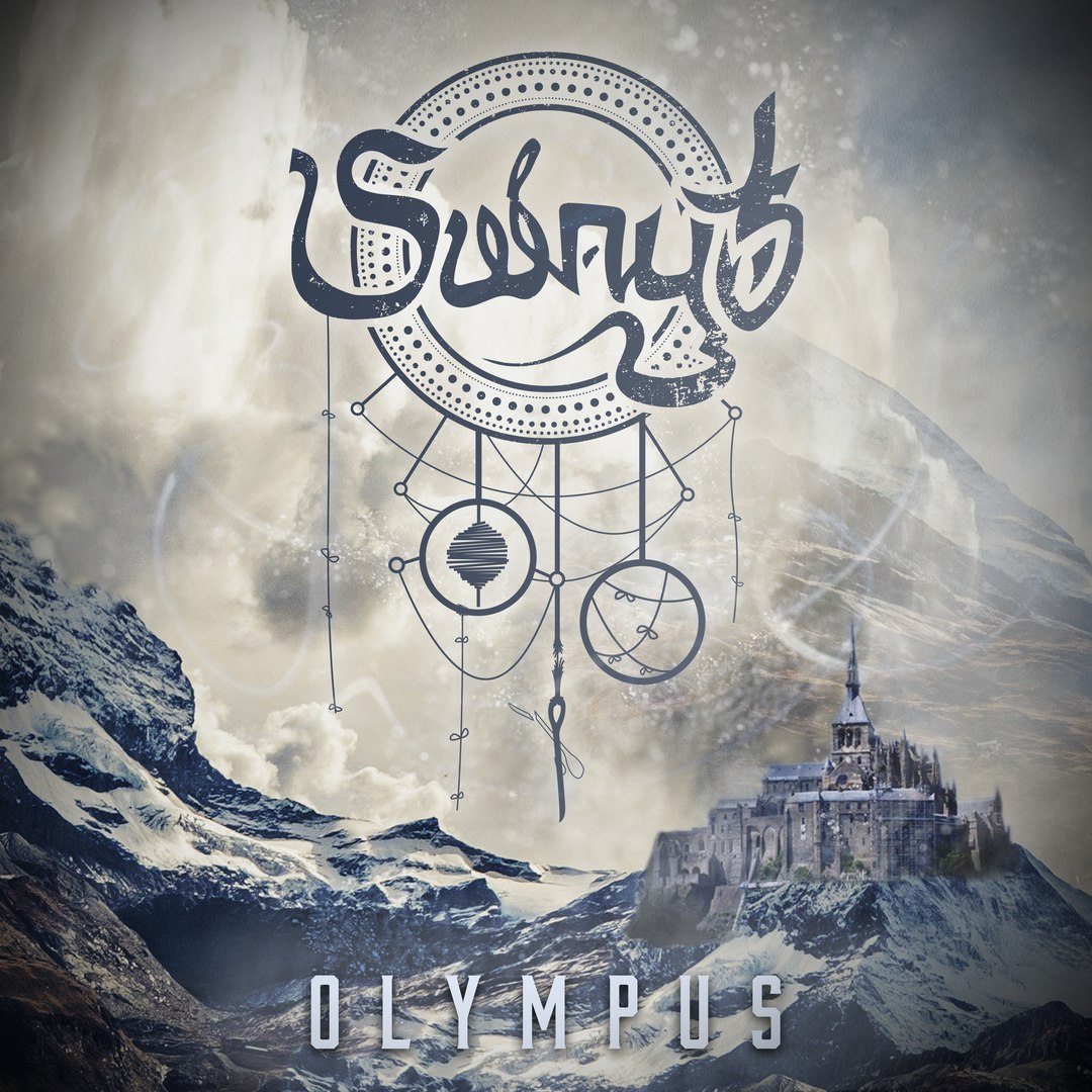 Swayt - Olympus (2016)