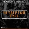 FUCKULTET#4 | 30 апреля | Краснодар | ARENA HALL